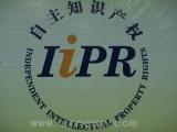 中国安防行业知识产权的现状问题浅析