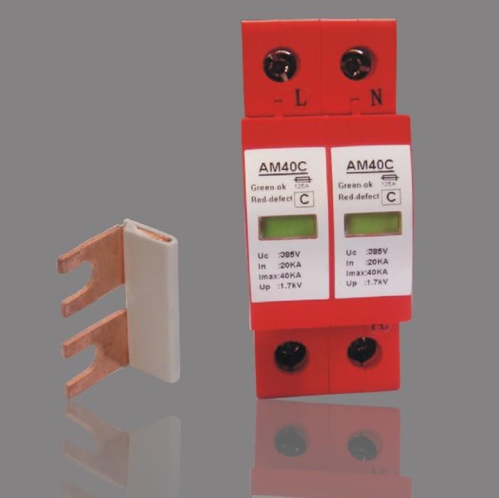 交流电源防雷器 电源防雷模块 浪涌保护器 单相电源防雷器