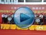 2010广东国际社会公共安全产品博览会开幕式