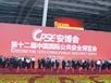 2008深圳国际城市安全博览会