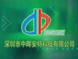 中晖安特科技产品、企业文化展示