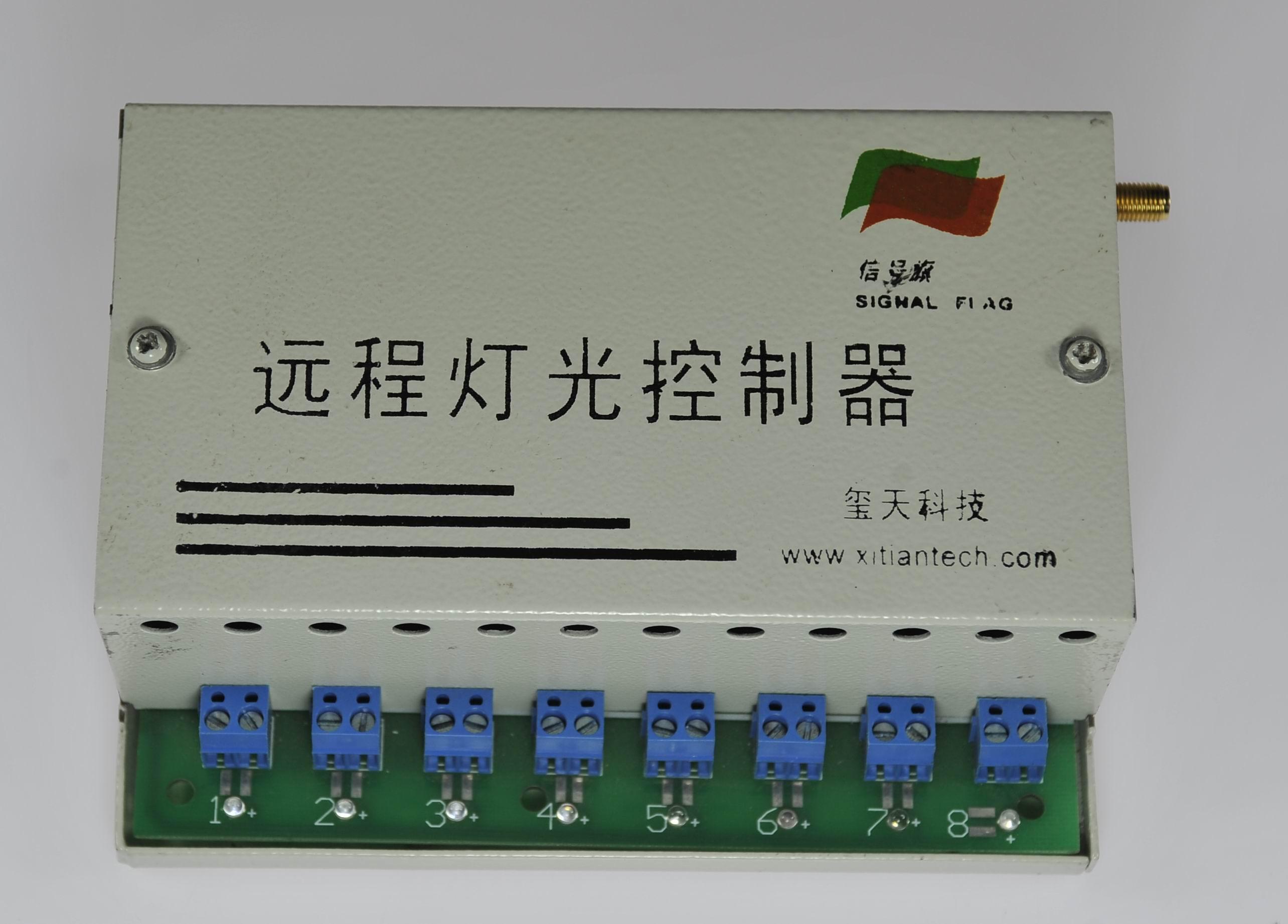 信号期灯光控制器