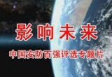 中国安防百强--影响未来