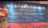第五届中国安防百强评选成功落幕