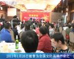 恒业国际十五周年庆典暨2011年会