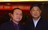 中瀛鑫公司参加全国工商联专题调研汇报会