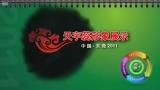 天宇蕊电线电缆品牌形象展示