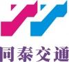 南宁同泰交通设施有限公司