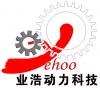 湖北业浩动力科技有限公司
