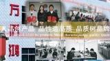 深圳市 万侨鸿科技企业展示