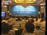 中国安防论坛 智慧天津高峰会举行