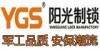 中山市杨格锁业有限公司江西办