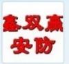 郑州鑫双赢科技有限公司