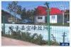 安平县宜峰丝网厂