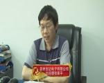 访谈泉州安达电子总经理张奕平