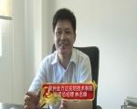 访谈泉州金万达安防技术总经理林志雄