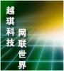 四川越琪科技有限公司