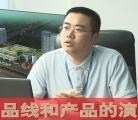 访谈厦门立林科技市场部经理杨旭