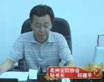 访谈泉州安防协会秘书长邱建平