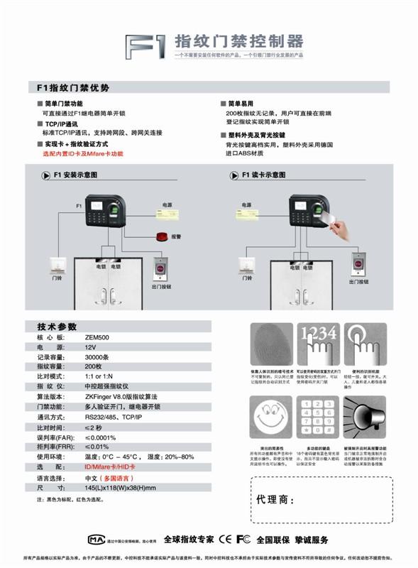 中控科技f1指纹门禁机