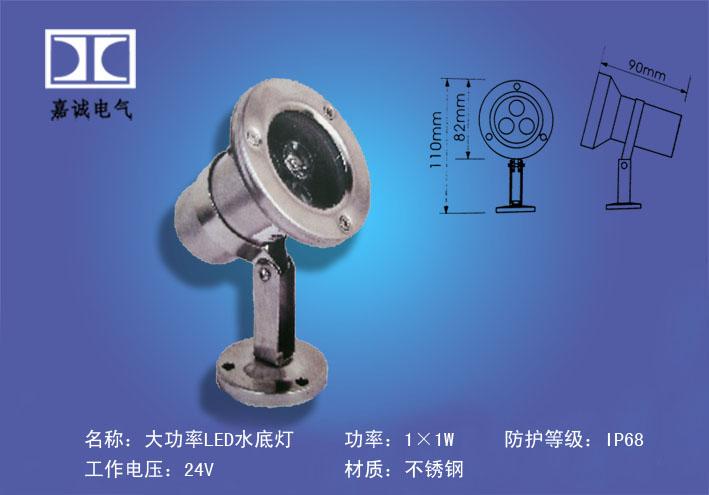 北京嘉诚生产LED水底灯