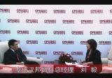 安博会期间专访--汉邦高科总经理刘毅