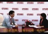 安博会期间专访--烽火众智总经理杨裕欢