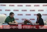 安博会期间专访--深圳同尊数字技术总监邹伟