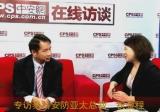 安博会期间专访--泰科安防亚太总裁祝金程
