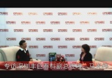 安博会期间专访--深圳丰巨泰科副总经理马光伟