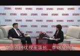 安博会期间专访--赛博优视董事长李锦泉博士