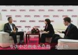 安博会期间专访--中星微电子总裁金兆玮
