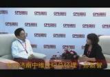 安博会期间专访--济南中维世纪总经理邢新智