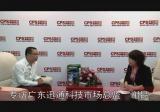 安博会期间专访--广东迅通科技市场总监谢昆