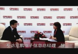 安博会期间专访--金鹏电子信息机器有限公司企业发展部总经理魏一
