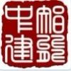 泉州巿中建智能科技有限公司
