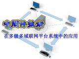 中间件技术在多级多域联网平台系统中的应用