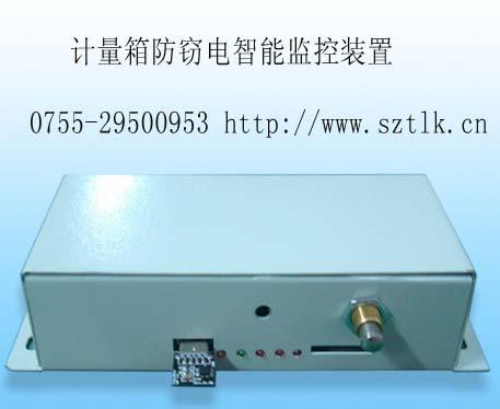 智能防窃电控制装置(TLKS-PA-II)