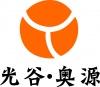 武汉光谷奥源科技有限公司