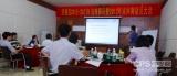 安视宝2013-2015年战略解码暨2012年末冲刺动员大会