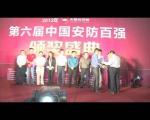 2012年中国安防百强颁奖现场