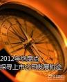 2012年终盘点:探寻安防上市公司发展轨迹