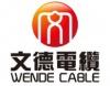 广州市文德电线电缆有限公司
