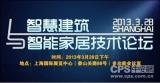 智慧建筑与智能家居技术论坛即将上海举行