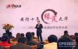 安防十年,缘定大华——2013大华股份与渠道伙伴共展宏图