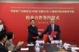 英格索兰、上海科技职院合作培养安防人才