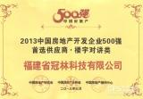 祝贺冠林荣获2013年度中国500强开发商首选供应商品牌