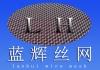 安平县蓝辉金属丝网制品有限公司