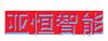 长沙亚恒科技发展有限公司