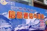 """平安E行  力维EyeHome助推西藏电信""""手机看店""""业务"""